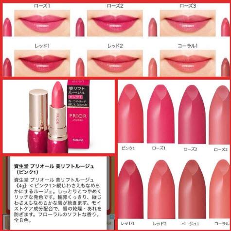 Bảng màu son Prior Shiseido