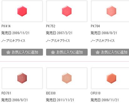 Bảng màu son ShiseidoIntegrate chính hãng