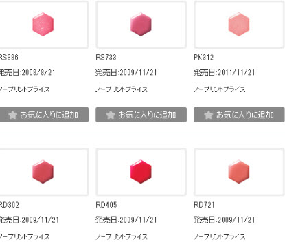 Bảng màu son ShiseidoIntegrate